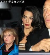 【イタすぎるセレブ達】ジョージ・クルーニーの新妻が嫌い!? バーバラ・ウォルターズ、侮辱発言を連発。