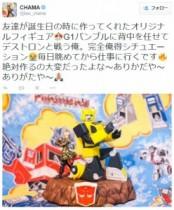 """【エンタがビタミン♪】BUMP OF CHICKEN・チャマが""""トランスフォーマー""""風フィギュアに感動。「嬉しすぎる。ありがたや~」"""