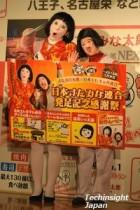 """【エンタがビタミン♪】日本エレキテル連合「一発屋の空気流さないで」""""あの""""ジンクスを破れるか。"""