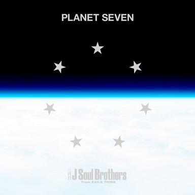 三代目 J Soul Brothersのニューアルバム『PLANET SEVEN』