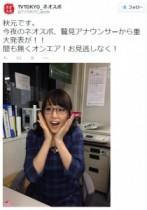 【エンタがビタミン♪】三村マサカズも「可愛い」と注目するテレビ東京・鷲見アナ。「代わって!」に狩野アナは?