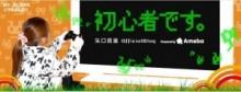 【エンタがビタミン♪】矢口真里が元日の朝から『ワイドナショー』に出演。2015年、彼女の行方はどうなる。