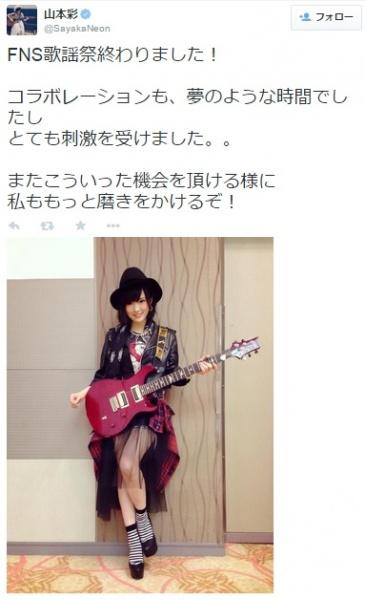 FNS歌謡祭でギターを披露した山本彩(画像は『twitter.com/SayakaNeon』のスクリーンショット)