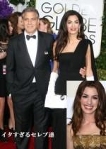 【イタすぎるセレブ達】アン・ハサウェイ、ジョージ・クルーニーの美人妻と激似! 「まるで双子」の声も。