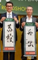 【エンタがビタミン♪】中井貴一、「俳優をやりながら親父との思い出を作っている」。柳葉敏郎との共演は「心のアドリブで」。