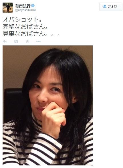 【エンタがビタミン♪】有吉弘行が投稿した井森美幸の1枚に反響。「奇跡の人」「嫁にください」