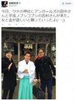 【エンタがビタミン♪】狩野英孝の櫻田山神社にノブコブ・吉村とアンガ・田中が詣でる。2人共通の願い事とは。