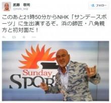 【エンタがビタミン♪】武藤敬司、八角親方と共演するも肩を落とす。「今日は断られてばかりだな」