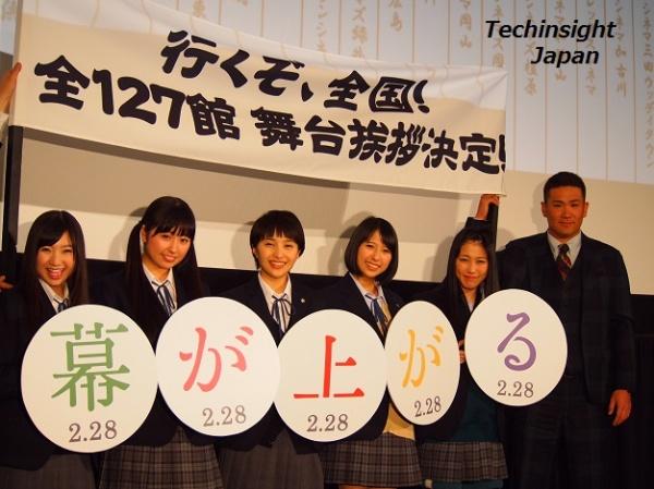 『幕が上がる』完成披露試写会でももいろクローバーZと田中将大選手