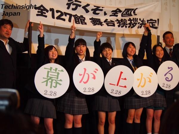 『幕が上がる』完成披露試写会で笑顔のももクロと本広克行監督、田中将大選手。