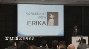 『AGREEMENT WITH ERIKA』
