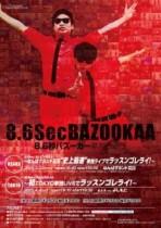 【エンタがビタミン♪】「ラッスンゴレライに逃げてきた」。8.6秒バズーカー初単独ライブ決定も「大人が動いてくれた」から。