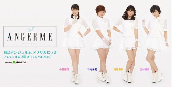 【エンタがビタミン♪】アンジュルムの新曲『大器晩成』。先行MVに道重さゆみやハマ・オカモトも注目。