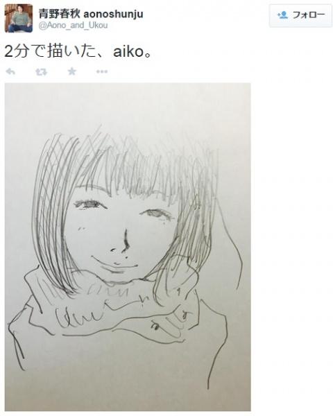 2分で描いたaiko(画像は青野春秋 ツイッターのスクリーンショット)