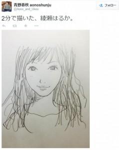 2分で描いた綾瀬はるか(画像は青野春秋 ツイッターのスクリーンショット)