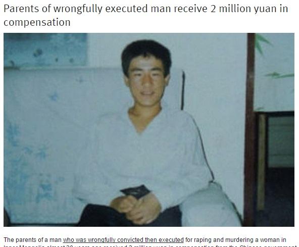 【海外発!Breaking News】死刑執行から18年で冤罪確定。少年の両親に3700万円超の賠償金が支払われる。(中国)