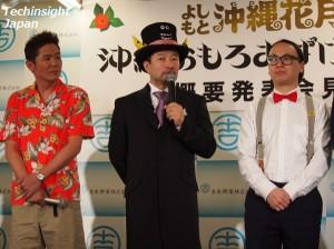 ガレッジセール・川田広樹、木村祐一、トレンディエンジェル・須藤敬志。