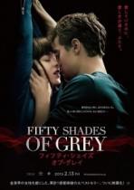 【イタすぎるセレブ達】映画『フィフティ・シェイズ・オブ・グレイ』。1億部突破の官能世界が2/13公開へ。「期待する内容がすべて描かれている」の声。