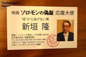 報道陣に配られた名刺『嘘から逃げない男 新垣隆』