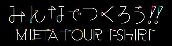 """【エンタがビタミン♪】木村カエラのツアーTシャツを""""みんなでつくろう!"""" 企画のデザイン応募がスタート。"""