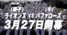 【エンタがビタミン♪】ライオンズがバファローズを食い尽くす? プロ野球開幕目前。獅子が牛丼で腹ごしらえする動画が公開。