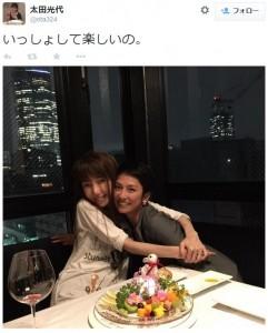 【エンタがビタミン♪】太田光代と蓮舫議員が会食。「レンちゃん」「みっちゃん」の仲。