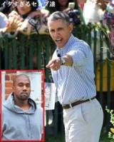 【イタすぎるセレブ達】カニエ・ウェストが「I love オバマ! 電話もかかってきた」。しかし大統領は否定。