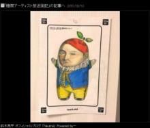 """【エンタがビタミン♪】鈴木亮平が描いた""""ふなっしー""""が凄すぎる。「首が無い体型に困った」とブログに苦労話も。"""