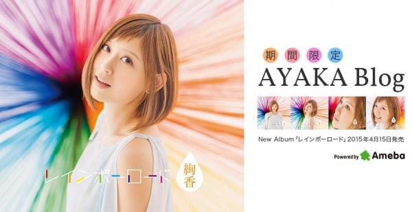 画像は『期間限定ブログ AYAKA Blog』のスクリーンショット