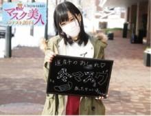 【テック磨けよ乙女!】マスク先進国日本『マスク美人コンテスト』グランプリ決定。