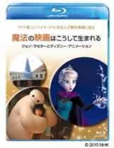 【エンタがビタミン♪】『ベイマックス』制作秘話も明らかに。ベールに包まれたディズニー・アニメーションの舞台裏へ潜入!