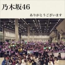 【エンタがビタミン♪】松井玲奈、乃木坂46最後の握手会が終了。グループへの愛情と感謝の気持ちに「お疲れ様!」の声。