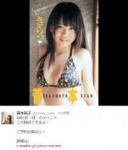 【エンタがビタミン♪】元HKT48・菅本裕子、ビキニ姿公開後のチキンぶりがカワイイ。「お願いだから叩かないで!」