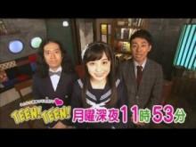 【エンタがビタミン♪】橋本環奈のセーラー服姿がまぶしい! ピースとのかけあいも楽しいスポットCM。