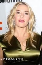【イタすぎるセレブ達】『タイタニック』女優ケイト・ウィンスレット、整形は否定派ながら「化粧で自信が生まれるの!」