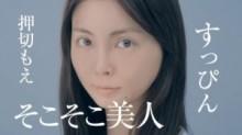 """【エンタがビタミン♪】押切もえの""""すっぴんCM""""を撮った鈴木おさむが絶賛。「よくぞあそこまで見せてくれた」"""