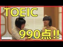 【エンタがビタミン♪】たかまつななだけじゃない! 東大大学院出の女芸人、驚異の「TOEIC満点」。