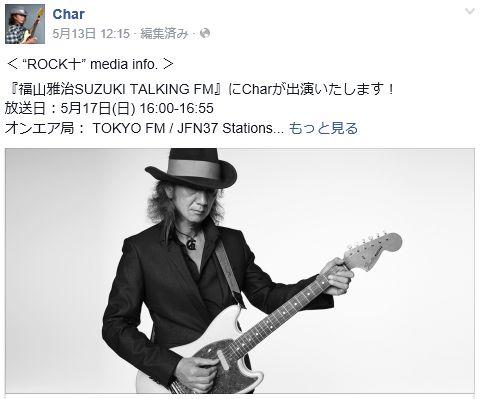 アルバムの制作秘話を明かしたChar(画像は『Facebook Char』のスクリーンショット)