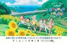ジブリ作品でタッグを組んだ2人がアニメでコラボ。『JR西日本 SUMMER TRAIN!』キャンペーン。