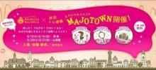 【テック磨けよ乙女!】美メイクとファッションのコツをマスターできる資生堂『MAJOTOWN』が原宿・心斎橋で開催。
