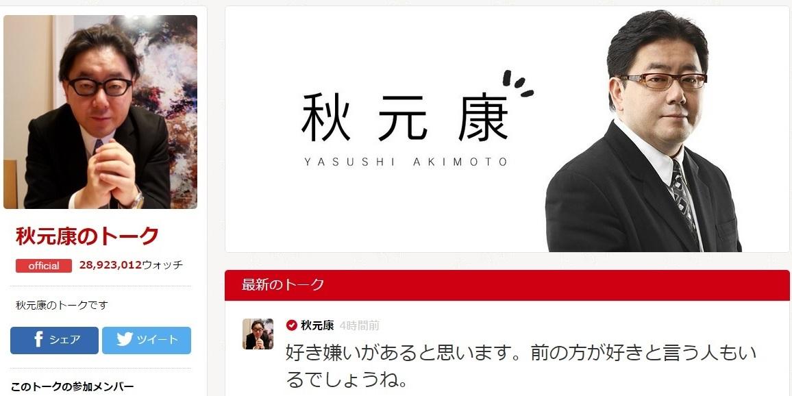 『トークアプリ「755」・秋元康のトーク』のスクリーンショット