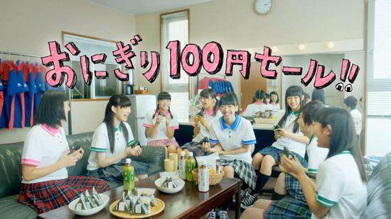 私立恵比寿中学が『おにぎり100円セール』CMに出演