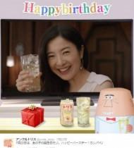 """【エンタがビタミン♪】吉高由里子があの""""オジサン""""に誕生日を祝福されてテンション上がる。「ハイボール大好きよん」"""