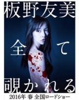 【エンタがビタミン♪】板野友美がホラー映画で初主演。血まみれのポスターにファンも葛藤「観たいけど怖い」