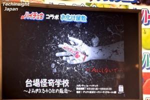 大倉忠義と渋谷すばるがプレゼンした「ハイチュウコラボお化け屋敷 台場怪奇学校~よみがえる40年の怨念」
