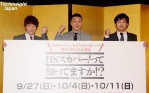 三人三様、企画を発表。制作へ意気込んだ田村淳、加藤浩次、劇団ひとり。「BSスカパー!って知ってますか!?」記者発表会見にて