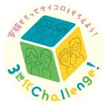 三井アウトレット、シルバーウィークに祖父母・親・孫「3世代Challenge!」イベント開催。