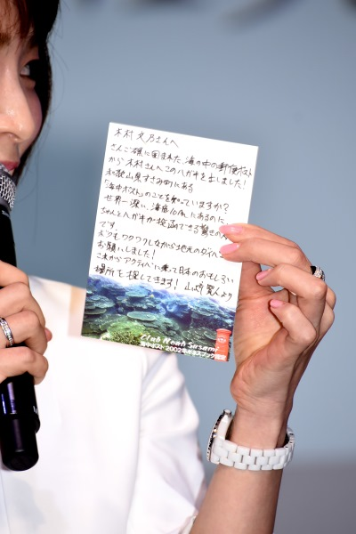 山崎賢人が木村文乃あてに海底ポストに出したハガキ