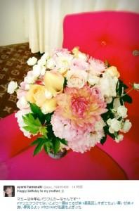 あゆがお母さんの誕生日を祝う花束(画像は『ayumi hamasaki ツイッター』のスクリーンショット)