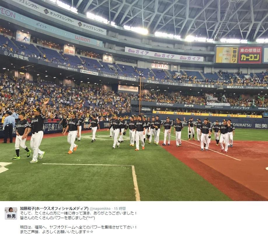 【エンタがビタミン♪】ホークスが京セラドームで歴史的シーン。博多華丸「胴上げは地元ファンにお譲りします」